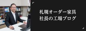 札幌オーダー家具社長の工場Blog