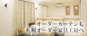 オーダーカーテンも札幌オーダー家具工房へ