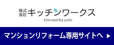 キッチンワークス マンションリフォーム専用サイトへ