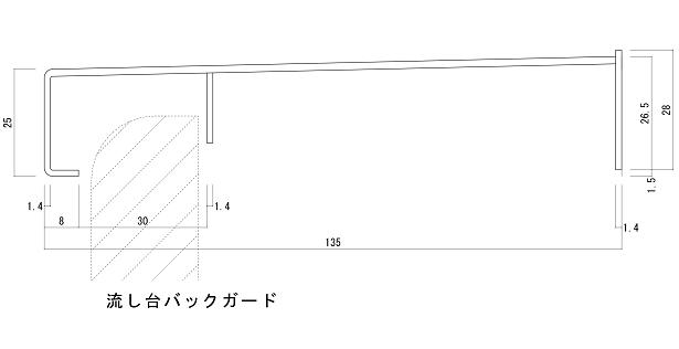 アルミ水切りカバー断面図